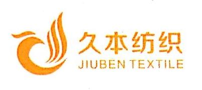 绍兴久本纺织品有限公司 最新采购和商业信息