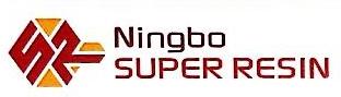 宁波丽成超级树脂有限公司 最新采购和商业信息