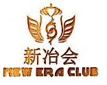 深圳市新冶会饮食有限公司 最新采购和商业信息