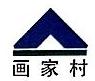 上海画家村文化艺术有限公司 最新采购和商业信息