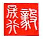 中山市毅晟行贸易有限公司 最新采购和商业信息