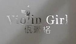 中山市佤琳格服饰有限公司 最新采购和商业信息