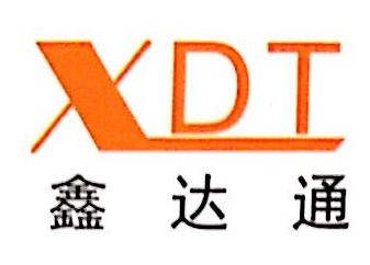 福州鑫达通通讯设备有限公司 最新采购和商业信息