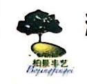 深圳柏景丰艺园林绿化有限公司 最新采购和商业信息