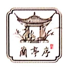 上海兰亭序实业有限公司 最新采购和商业信息