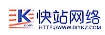 温县快站网络技术有限公司 最新采购和商业信息