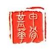 广州市清大人力资源有限公司