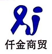 河南仟金商贸有限公司 最新采购和商业信息