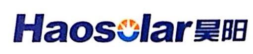 无锡昊阳新能源科技有限公司