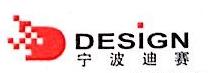 宁波迪赛投资有限公司 最新采购和商业信息