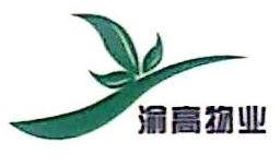 重庆渝高物业管理有限责任公司 最新采购和商业信息