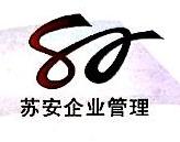 上海苏安企业管理有限公司 最新采购和商业信息