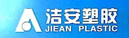 成都洁安塑胶制品有限公司 最新采购和商业信息