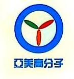 东莞市亚美化工科技有限公司