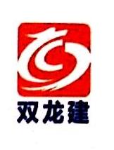 北京双龙建建筑安装工程有限公司 最新采购和商业信息