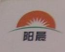 佛山市顺德区阳晨机电设备有限公司 最新采购和商业信息