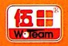 成都伍田电子商务有限公司 最新采购和商业信息