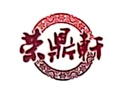 东阳市荣轩工艺品有限公司 最新采购和商业信息