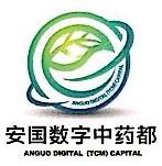 安国数字中药都房地产开发有限公司 最新采购和商业信息
