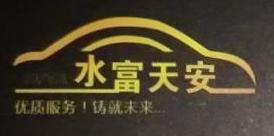 水富天安汽车销售服务有限公司