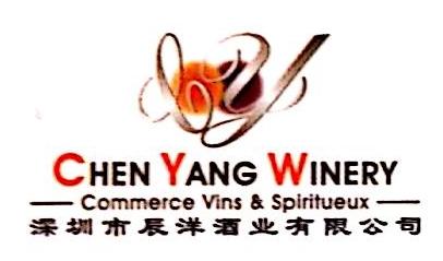 深圳市辰洋酒业有限公司 最新采购和商业信息