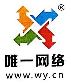 广东唯一网络科技有限公司 最新采购和商业信息