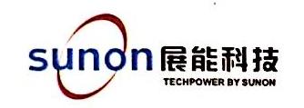 深圳市展能科技有限责任公司