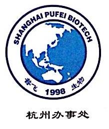 上海普飞生物技术有限公司 最新采购和商业信息