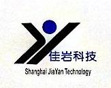 上海佳岩科技有限公司 最新采购和商业信息