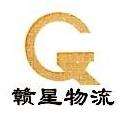 上海赣星物流有限公司 最新采购和商业信息