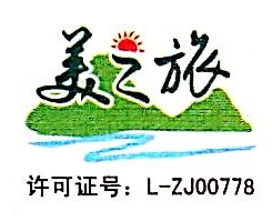杭州美之旅会展服务有限公司 最新采购和商业信息