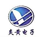 宁波海曙炎黄电子科技有限公司 最新采购和商业信息