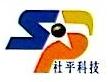 重庆社平科技有限公司