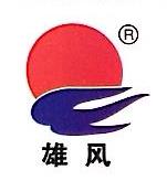 寿光市雄风气体有限公司 最新采购和商业信息