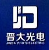 中山晋大光电材料有限公司