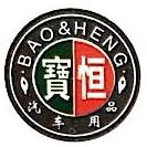 广州宝恒汽车用品有限公司 最新采购和商业信息