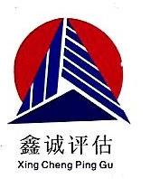 江西鑫诚房地产价格评估有限责任公司 最新采购和商业信息