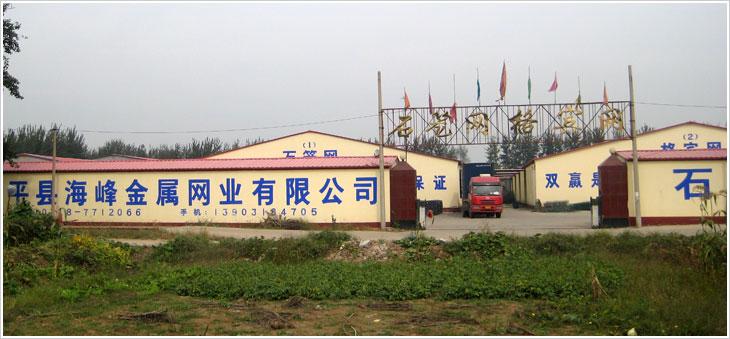 安平县海峰金属网业有限公司 最新采购和商业信息
