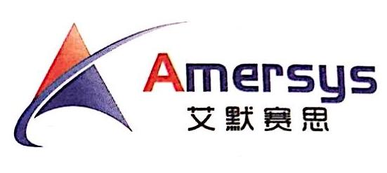 武汉艾默赛思科技有限公司 最新采购和商业信息