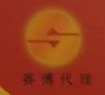 中山市赛博知识产权咨询服务有限公司