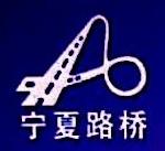 宁夏博亚特交通规划设计院(有限公司) 最新采购和商业信息