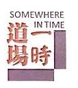 上海四希堂实业有限公司 最新采购和商业信息