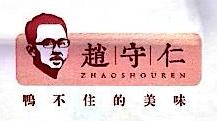 常州赵守仁食品有限公司 最新采购和商业信息