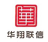 北京华翔联信科技有限公司 最新采购和商业信息