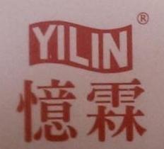 上海亿霖食品有限公司