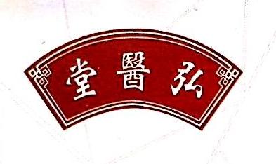 北京弘医堂中医诊所有限公司 最新采购和商业信息