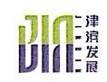 天津滨泰置业有限公司 最新采购和商业信息