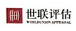 深圳市世联土地房地产评估有限公司南京分公司 最新采购和商业信息