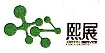沈阳熙展科贸有限公司 最新采购和商业信息