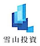 丽江雪山投资有限责任公司